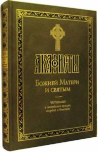 Акафисты Божией Матери и Святым, читаемые в житейских нуждах, скорбях и болезнях (крупный шрифт)